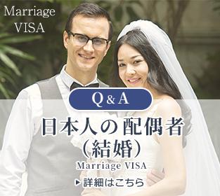 Q&A 日本人の配偶者(結婚) 詳細はこちら
